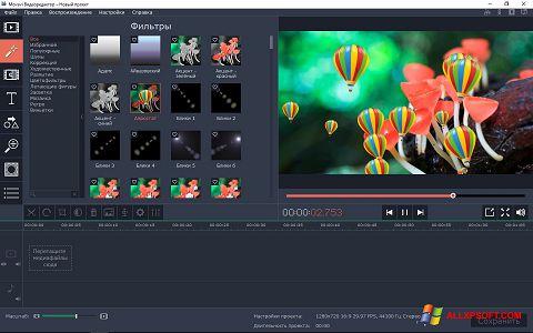 Στιγμιότυπο οθόνης Movavi Video Editor Windows XP
