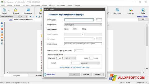 Στιγμιότυπο οθόνης ePochta Mailer Windows XP