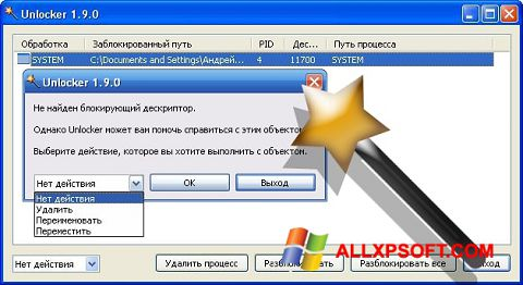 Στιγμιότυπο οθόνης Unlocker Windows XP