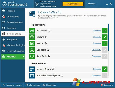 Στιγμιότυπο οθόνης Auslogics BoostSpeed Windows XP