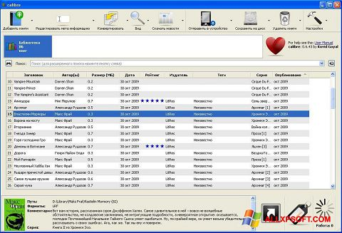 Στιγμιότυπο οθόνης Calibre Windows XP