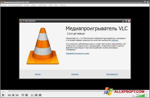 Στιγμιότυπο οθόνης VLC Media Player Windows XP