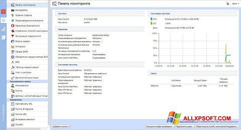 Στιγμιότυπο οθόνης Kerio Control Windows XP
